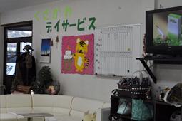 草川デイサービス写真3